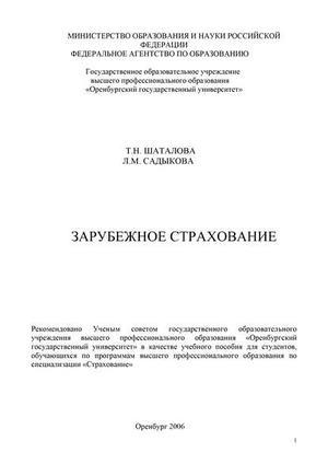 САДЫКОВА Л., ШАТАЛОВА Т. Зарубежное страхование