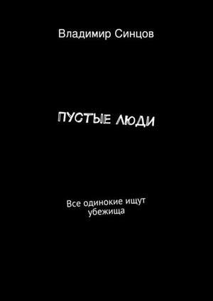 СИНЦОВ В. ПустыеЛюди. Все одинокие ищут убежища
