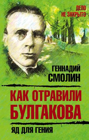 СМОЛИН Г. Как отравили Булгакова. Яд для гения
