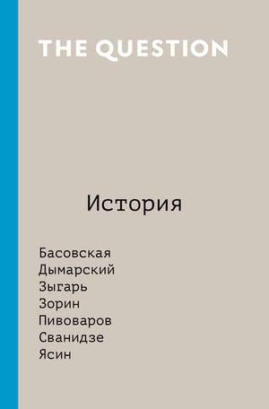 БАБАЙЦЕВ В., Коллектив авторов eBOOK. The Question. История