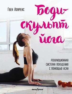 ЛОУРЕНС Г. Боди-скульпт йога. Революционная методика