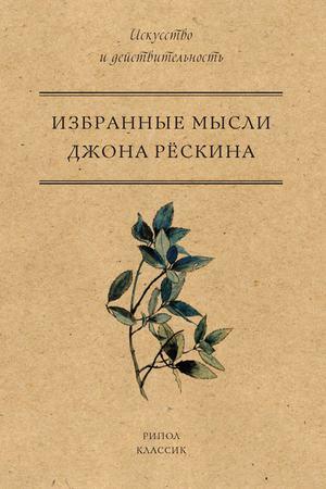 РЁСКИН Д. Избранные мысли Джона Рёскина