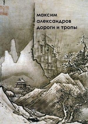 АЛЕКСАНДРОВ М. Дороги итропы. Мифическая космография