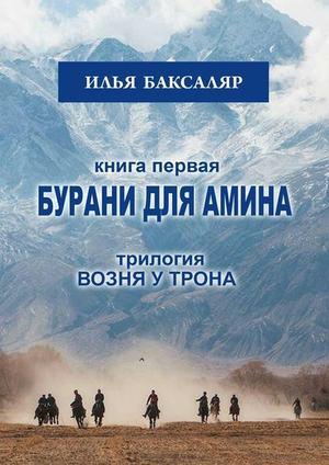 БАКСАЛЯР И. Бурани для Амина. Трилогия «Возня у трона»