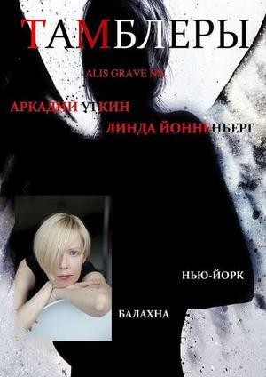 ЙОННЕНБЕРГ Л., УТКИН А. Тамблеры. Alis Grave Nil