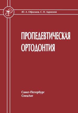 ЛАРИОНОВ С., ОБРАЗЦОВ Ю. Пропедевтическая ортодонтия