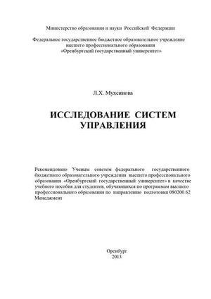 МУХСИНОВА Л. Исследование систем управления