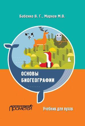 БАБЕНКО В., МАРКОВ М. Основы биогеографии