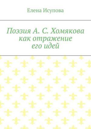 ИСУПОВА Е. Поэзия А.С.Хомякова как отражение егоидей