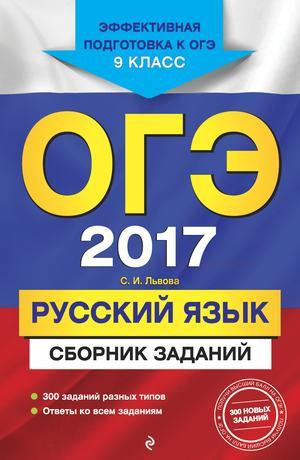 С И. ОГЭ-2017. Русский язык : Сборник заданий : 9 класс