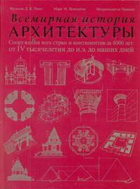 , ПРАКАШ В., ЯРЖОМБЕК М. Всемирная история архитектуры
