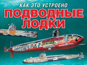 МЮРРЕЙ С. Подводные лодки (серия Как это устроено)