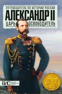 ВОРОНИН В., Ляшенко Л. Александр II. Царь-освободитель