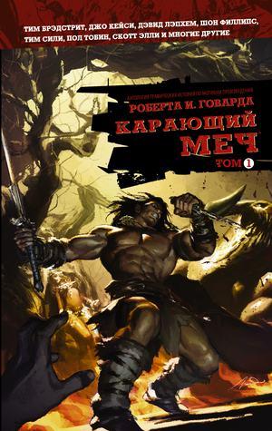 ГОВАРД Р., ТОБИН П., ФИНН М., ЭЛЛИ С. Карающий меч. Том 1