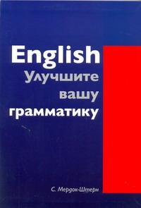 МЕРДОК-СТЕРН С. English. Улучшите вашу грамматику