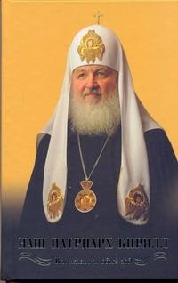 НИКИТИН В. Наш Патриарх Кирилл. Вся жизнь и один год