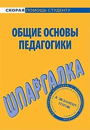 Колычева Е., МАРКОВ Г. Общие основы педагогики. Шпаргалка