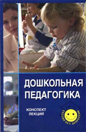 АЙДАШЕВА Г., Ассаулова С., Пичугина Н. Дошкольная педагогика