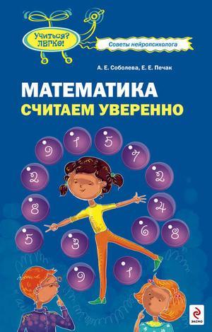Печак Е., Соболева А. Математика. Считаем уверенно
