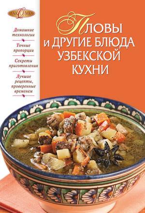 РОДИОНОВА И. Пловы и другие блюда узбекской кухни