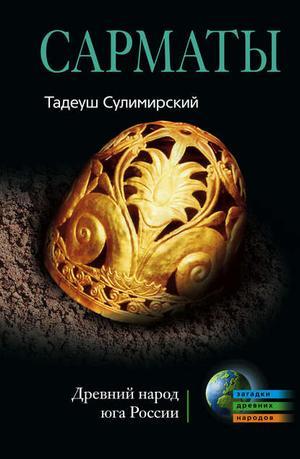 СУЛИМИРСКИЙ Т. Сарматы. Древний народ юга России