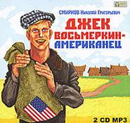 СМИРНОВ Н. АУДИОКНИГА MP3. Джек Восьмеркин – американец