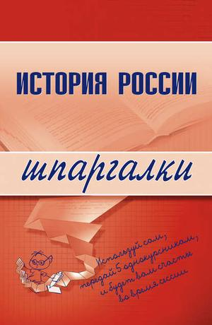 БАБАЕВ Г., Иванушкина В., Трифонова Н. История России