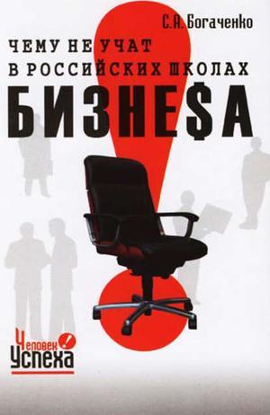 БОГАЧЕНКО С. Чему не учат в российских школах бизнеса
