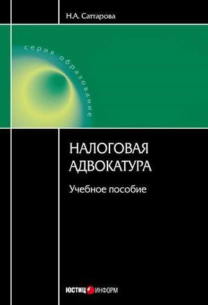 САТТАРОВА Н. Налоговая адвокатура: учебное пособие