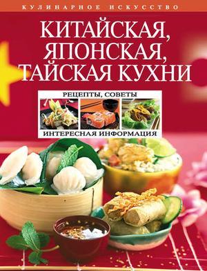 ПЕРЕПЕЛКИНА Н. Китайская, японская, тайская кухни