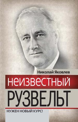 ЯКОВЛЕВ Н. Неизвестный Рузвельт. Нужен новый курс!