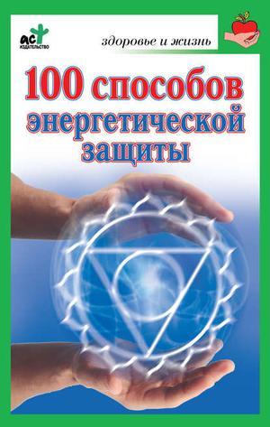 МИЛЛЕР М. 100 способов энергетической защиты