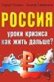 ПЯТЕНКО С., САПРЫКИНА Т. Россия. Уроки кризиса. Как жить дальше?