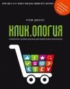 ДЖОН Г. Кликология. Психология онлайн-шопинга для привлечения покупателей.