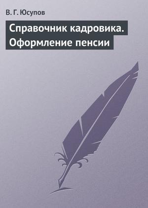 ЮСУПОВ В. Справочник кадровика. Оформление пенсии