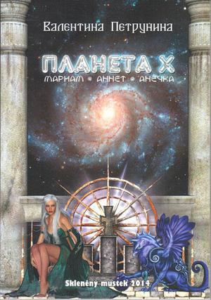 ПЕТРУНИНА В. Планета X: Мариам. Аннет. Анечка