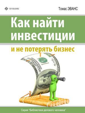 ЭВАНС Т. Как найти инвестиции и не потерять бизнес