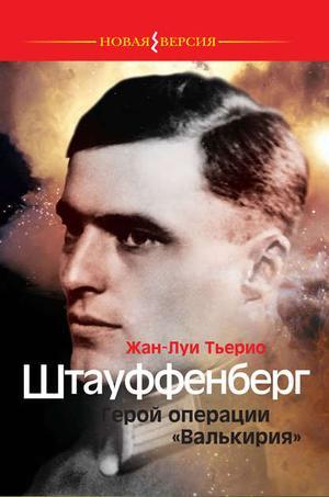 ТЬЕРИО Ж. Штауффенберг. Герой операции «Валькирия»