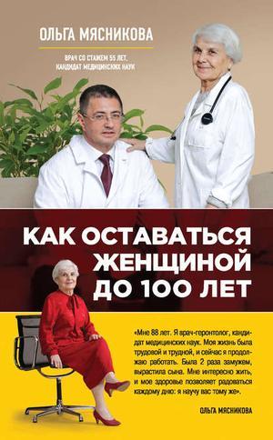 МЯСНИКОВА О. Как оставаться Женщиной до 100 лет
