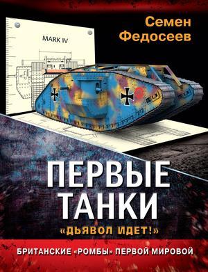 ФЕДОСЕЕВ С. Первые танки. Британские «Ромбы» Первой Мировой