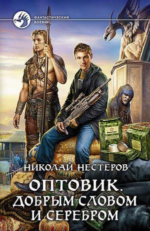 НЕСТЕРОВ Н. Оптовик. Добрым словом исеребром