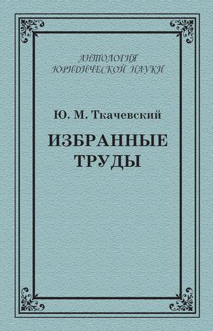 ПАШКОВСКАЯ А., ТКАЧЕВСКИЙ Ю. Избранные труды