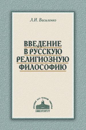 ВАСИЛЕНКО Л. Введение в русскую религиозную философию