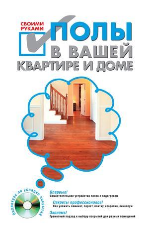 СТЕПАНОВ С. Полы в вашей квартире и доме своими руками. (+CD)