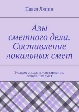 ЛЯПИН П. Азы сметногодела. Составление локальныхсмет