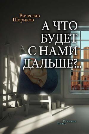 ШОРИКОВ В. А что будет с нами дальше?.. (сборник)