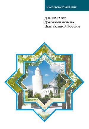 МАКАРОВ Д. Дорогами ислама Центральной России