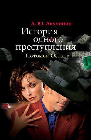 АКУЛИНИН А. История одного преступления. Потомок Остапа