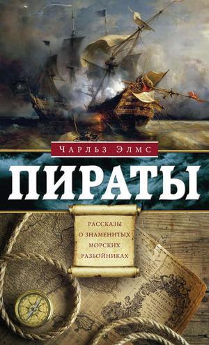 ЭЛМС Ч. Пираты. Рассказы о знаменитых разбойниках
