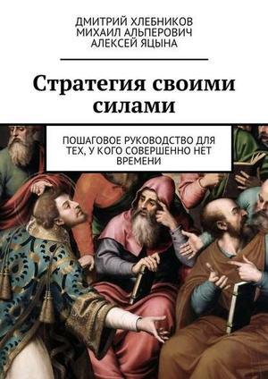 АЛЬПЕРОВИЧ М., ХЛЕБНИКОВ Д., ЯЦЫНА А. Стратегия своими силами